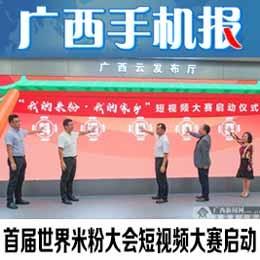 广西手机报10月17日下午版
