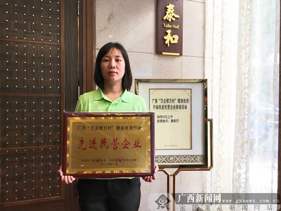 """299家民企荣获广西""""万企帮万村""""先进企业称号"""