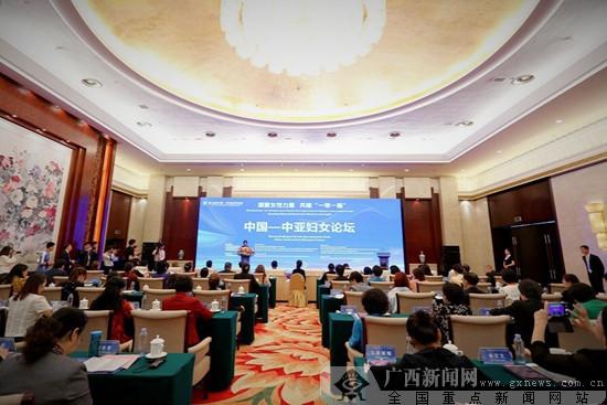 中国-中亚妇女论坛在南宁举行