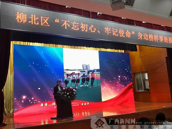 """柳 10e4 北区举行""""不忘初心、牢记使命""""榜样事迹报告会"""