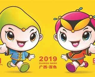 广西手机报10月18日上午版