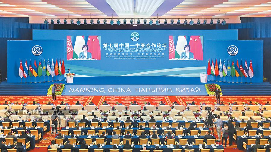 第七屆中國-中亞合作論壇在南寧開幕