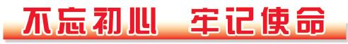 《人民日报》报道广西第二批主题教育亮点