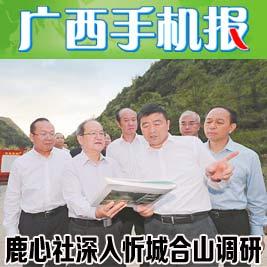 广西手机报10月20日上午版