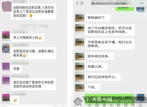 """广西机关党员积极认领""""微心愿"""" 社区居民点赞叫好"""