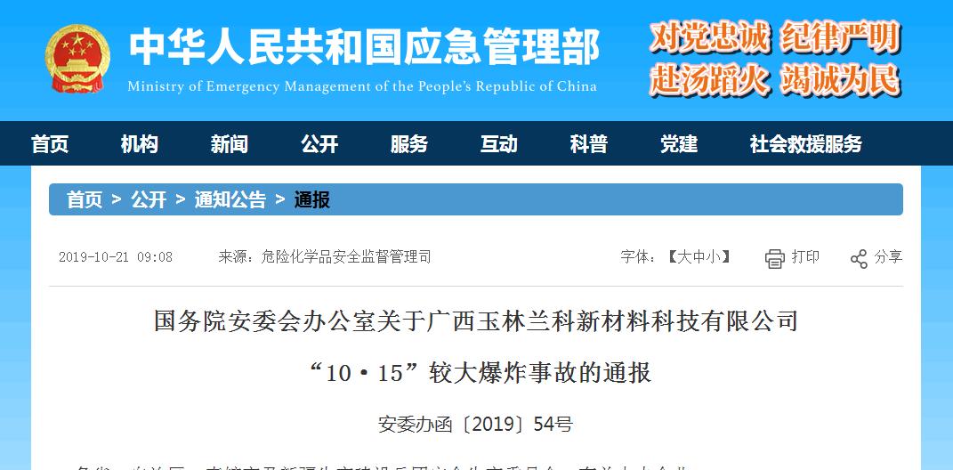"""國務院安委會辦公室對玉林""""10·15""""較大爆炸事故進行通報"""