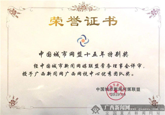 2019中国城市网盟奖揭晓 广西新闻网喜摘两大奖项