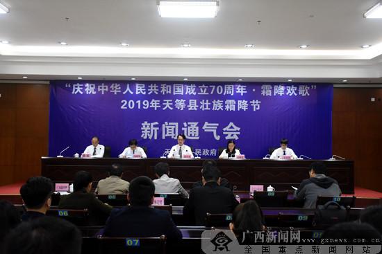 2019年天等县壮族霜降节将于10月25日举行