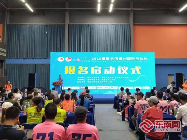2019福州国际马拉松启动报名 全