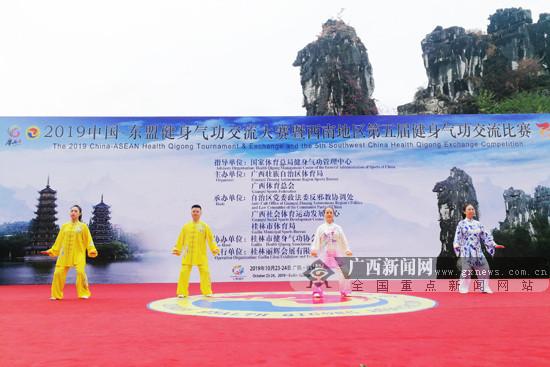 2019中國-東盟健身氣功交流大賽在桂林市舉行(圖)