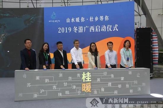 """2019""""冬游广西""""正式启动 面向区外游客推出六大优惠"""