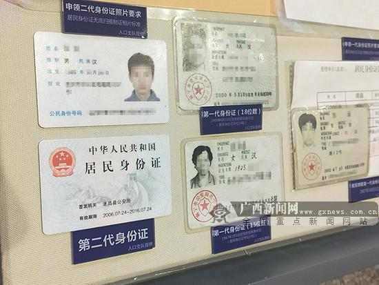 """南宁市不断深化户籍改革 身份证办理不再""""两头跑"""""""