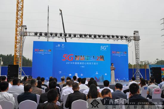 """中國聯通""""匠心網絡萬里行2019""""活動走進廣西"""