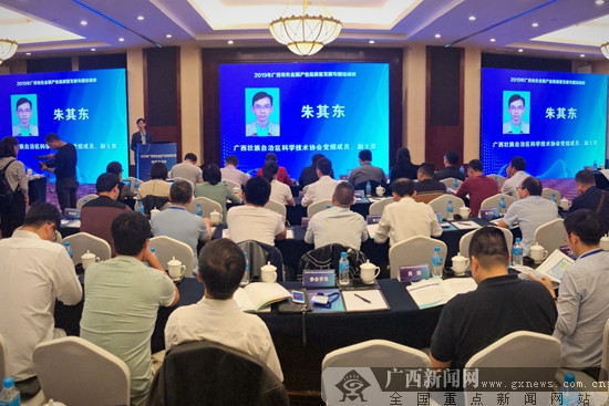 广西有色金属产业高质量发展专题培训班在邕举行