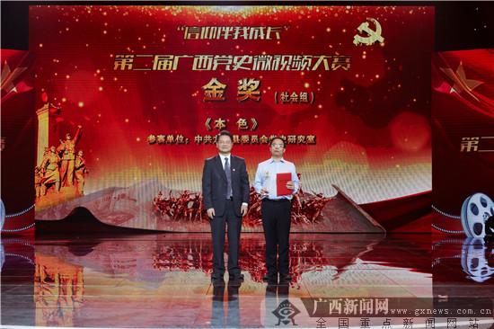 第二屆廣西黨史微視頻大賽頒獎儀式在南寧舉行