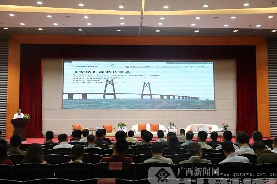 """《大桥》读书分享会 广西北投发扬""""大桥""""精神"""
