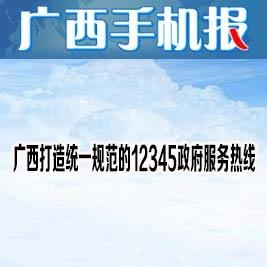 广西手机报10月26日上午版