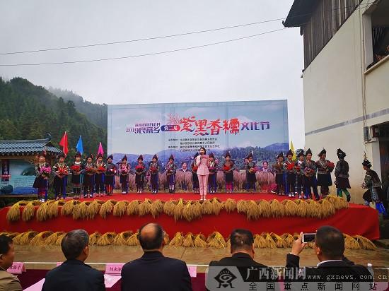 威尼斯人网站市融水良寨乡举办第二届紫黑香糯文化节