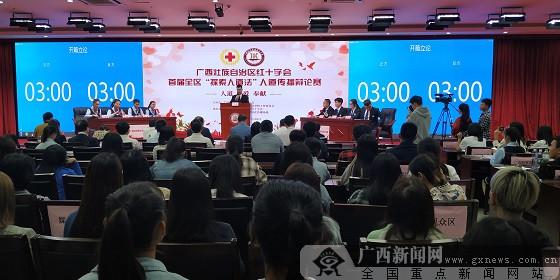 """广西红十字会首届""""探索人道法""""人道传播辩论赛落幕"""