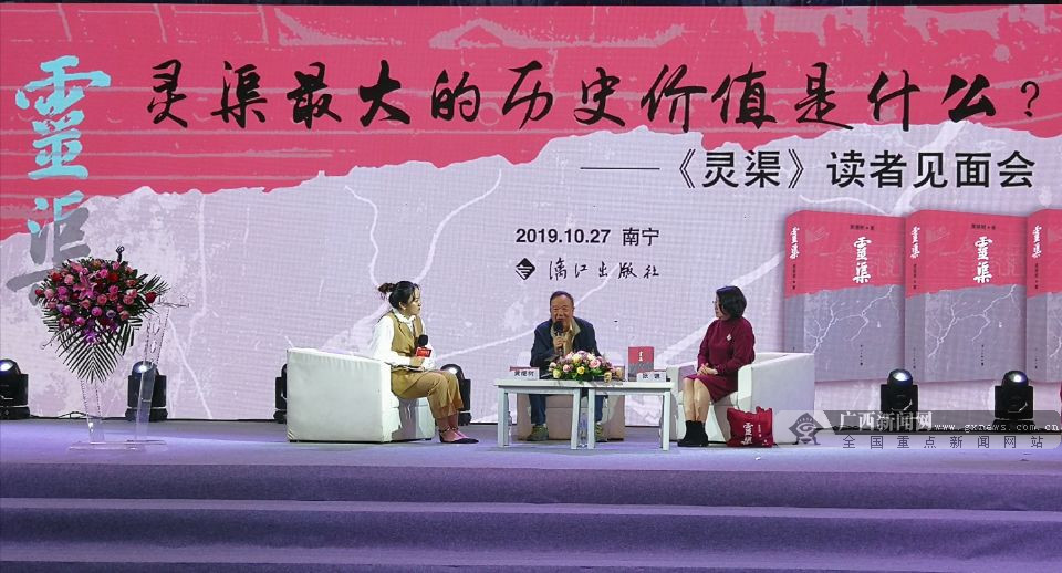 著名作家黃繼樹攜新書《靈渠》亮相廣西書展