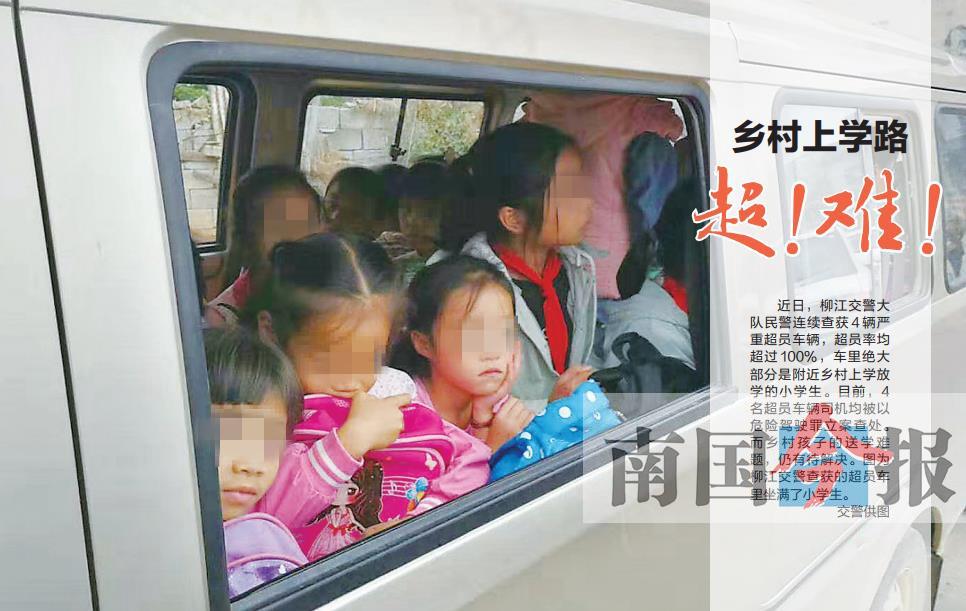 四辆车上挤满了小学生 超员率最高的超过200%(图)