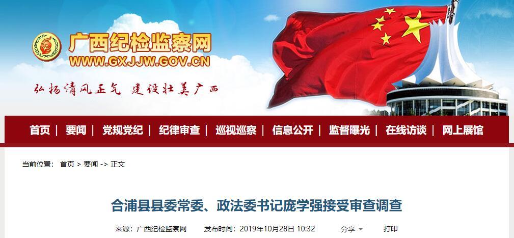合浦县县委常委、政法委书记庞学强接受审查调查