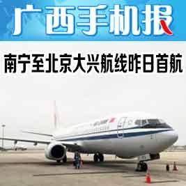 广西手机报10月28日上午版