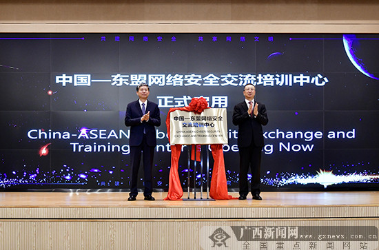 中国-东盟网络安全交流培训中心揭牌启用