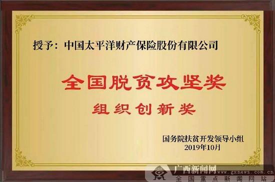 中国太保获颁全国脱贫攻坚奖组织创新奖