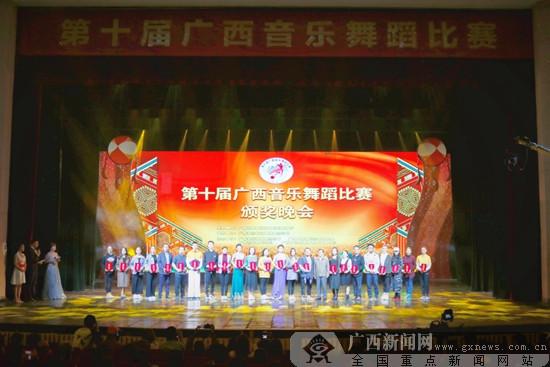 精品艺术齐绽放 第十届广西音乐舞蹈比赛圆满结束