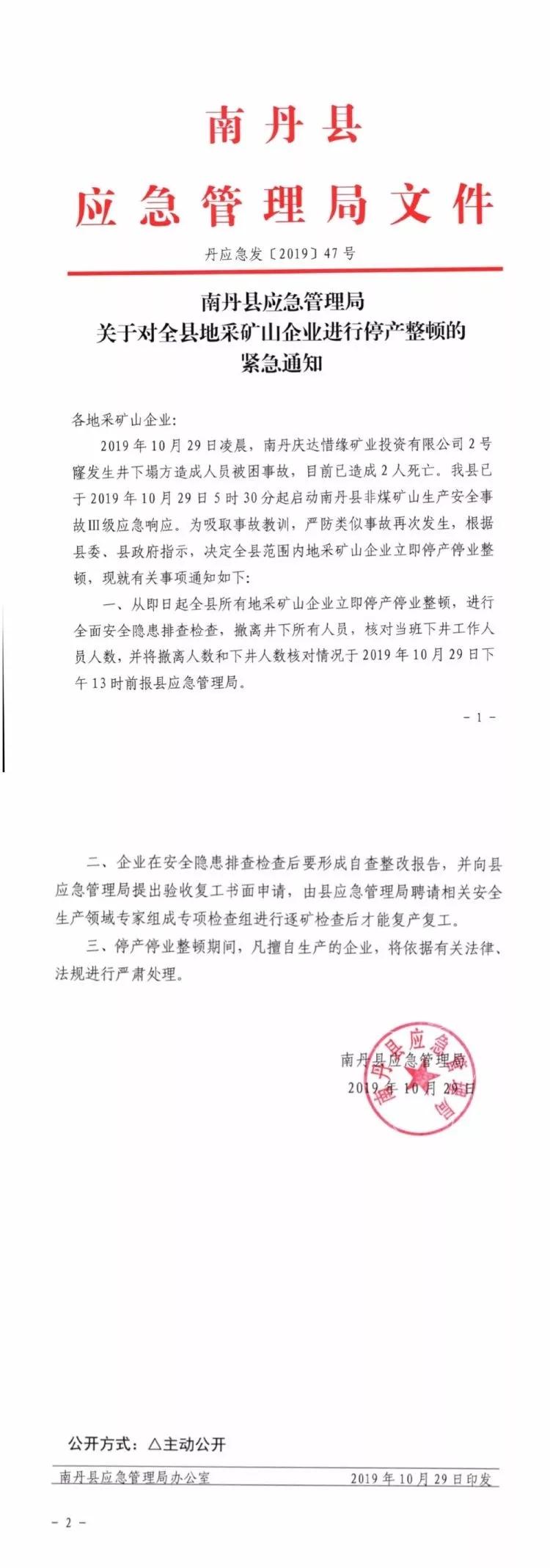南丹矿井冒顶事故续:全县地采矿山企业停产整顿