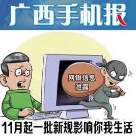 广西手机报10月31日下午版