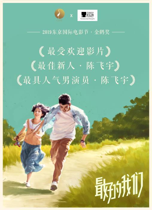 """《最好的我们》获东京电影节""""金鹤奖""""三项玩法有情趣大奖新的什么图片"""