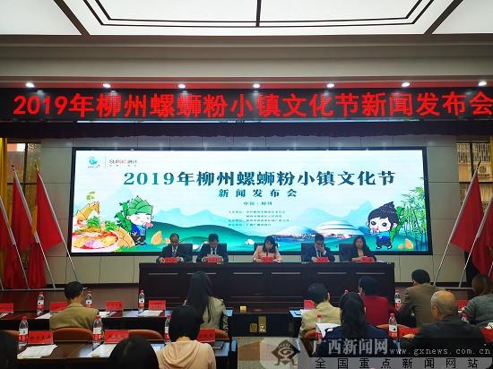 2019年威尼斯人网站螺蛳粉小镇文化节将于11月中旬举行