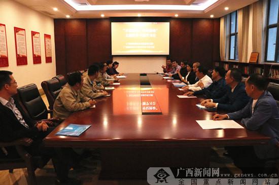 """广西对外投资企业商会共同探讨民营企业""""走出去"""""""