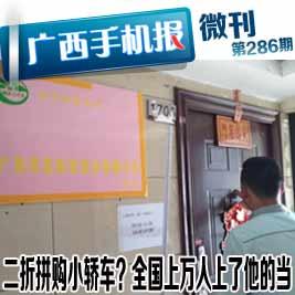 广西手机报11月3日下午版