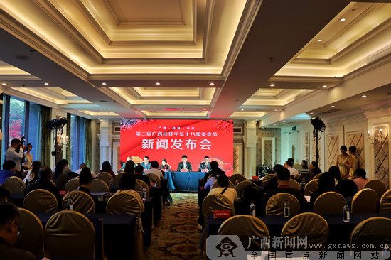 第二届广西桂林平乐十八酿美食节将于近日举行