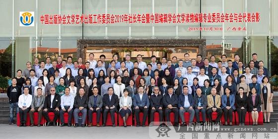 """""""文工委""""2019年社长年会暨""""文编委""""年会在崇左召开"""