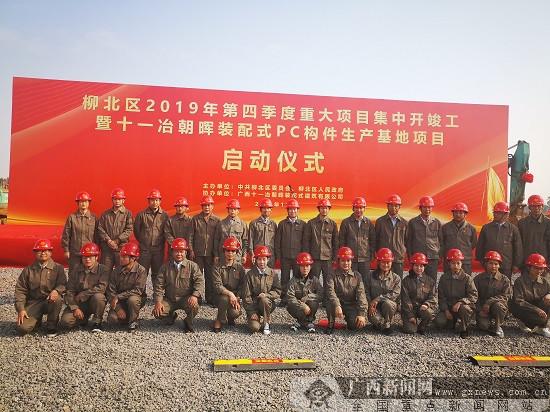 柳州市柳北区2019年第四季度重大项目集中开竣工