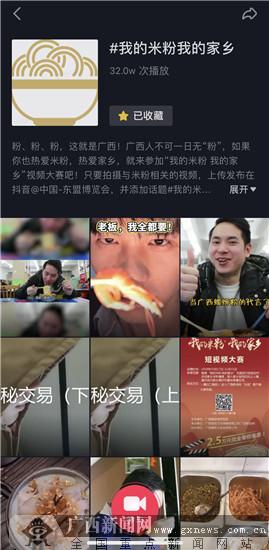 """吃粉也能""""炫富"""" 短视频大赛参赛作品创意无限"""