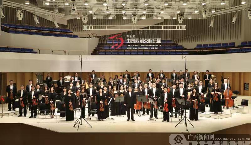 广西交响乐团亮相第五届中国西部交响乐周