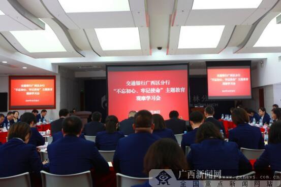 交通银行广西区分行召开主题教育观摩学习会