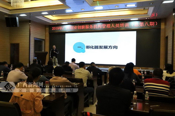 2019年广西创业创新服务机构管理人员培训成功举办