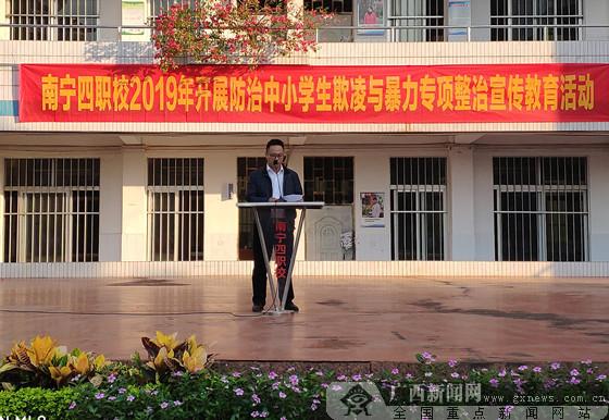 """南宁四职校""""下猛药""""防治中小学生欺凌与暴力"""