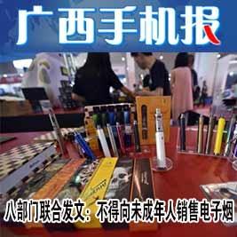 广西手机报11月7日下午版
