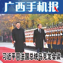 广西手机报11月7日上午版