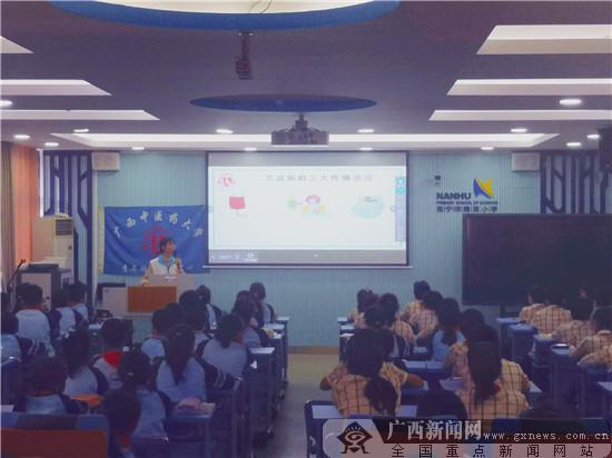 南湖小学桃源校区开展青春期教育暨防艾知识教育