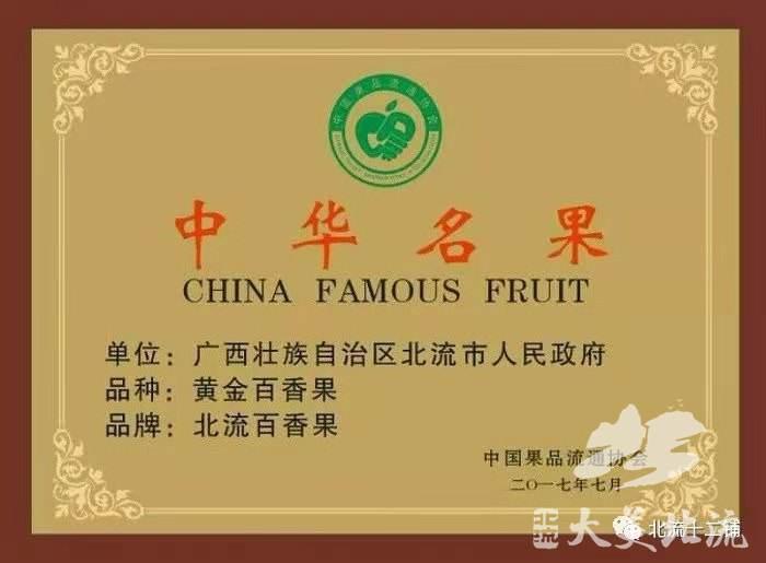 玉林将举办第二届银河网站(北流)百香果电商旅游文化节