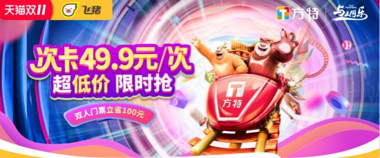 """南宁方特次卡""""双十一""""限时首发 49.9元起畅玩零遗憾"""