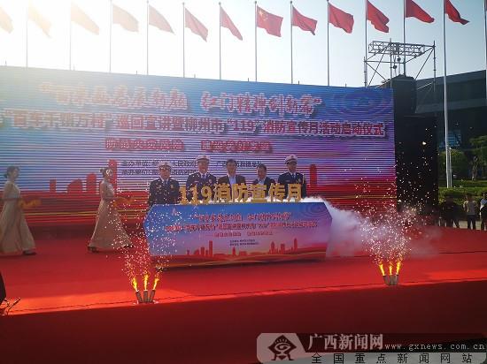 """2019年柳州市""""119""""消防宣传月活动启动仪式举行"""